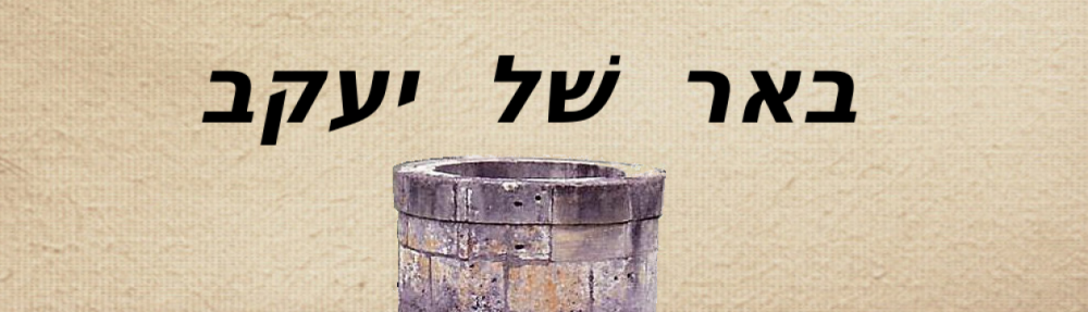 Groupe d'étude en Hébreu Biblique